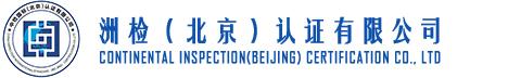 洲检(北京)认证有限公司