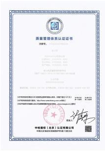 质量管理体系认证证书(中、英)