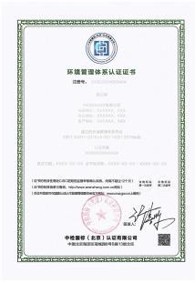 环境管理体系认证机构认证证书(中、英)