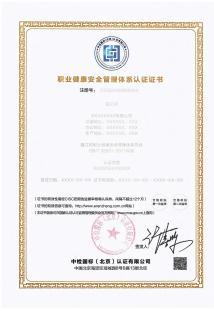 职业健康安全管理体系认证证书(中、英)