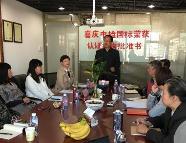 中检国标(北京)认证有限公司 启动暨培训 会议
