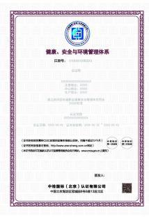 健康、安全与环境管理体系认证证书(中、英)