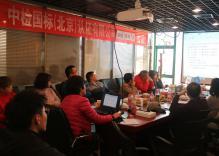 2019年首次中检国标审核员培训会议
