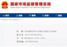 市场监管总局:加强认证监管工作