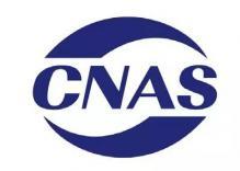 CNAS发布新的认可规范,将于7月4日实施